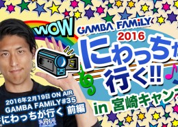 GF#35_niwa01
