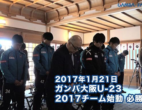 U-23チーム始動ミニ