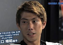東口選手インタビュー