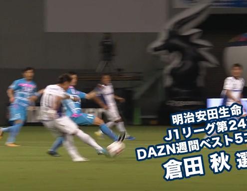 J124_倉田