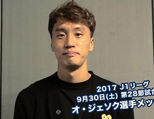 オジェソク選手告知mini
