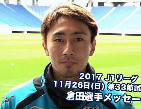 倉田選手告知コメントmini