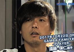 遠藤選手インタmini