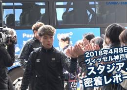 2018_0408_神戸