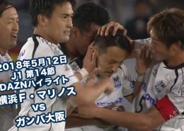 2018_0512_横浜F