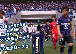 2018_0526_東京U23