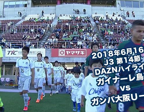 2018_0616_鳥取